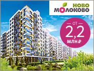 Готовый ЖК «Ново-Молоково» — больше, чем квартиры Сдача в 2017 году. Целый город в городе
